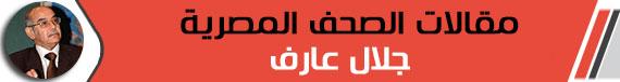 جلال عارف: التأمين الصحى ينطلق..