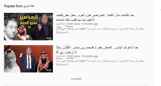 مشاهدات قنوات الإخوان مزيفة (5)