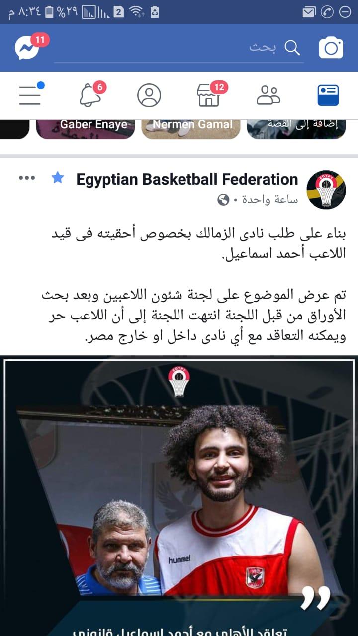 رسميا.. أحمد إسماعيل من حق سلة الأهلى