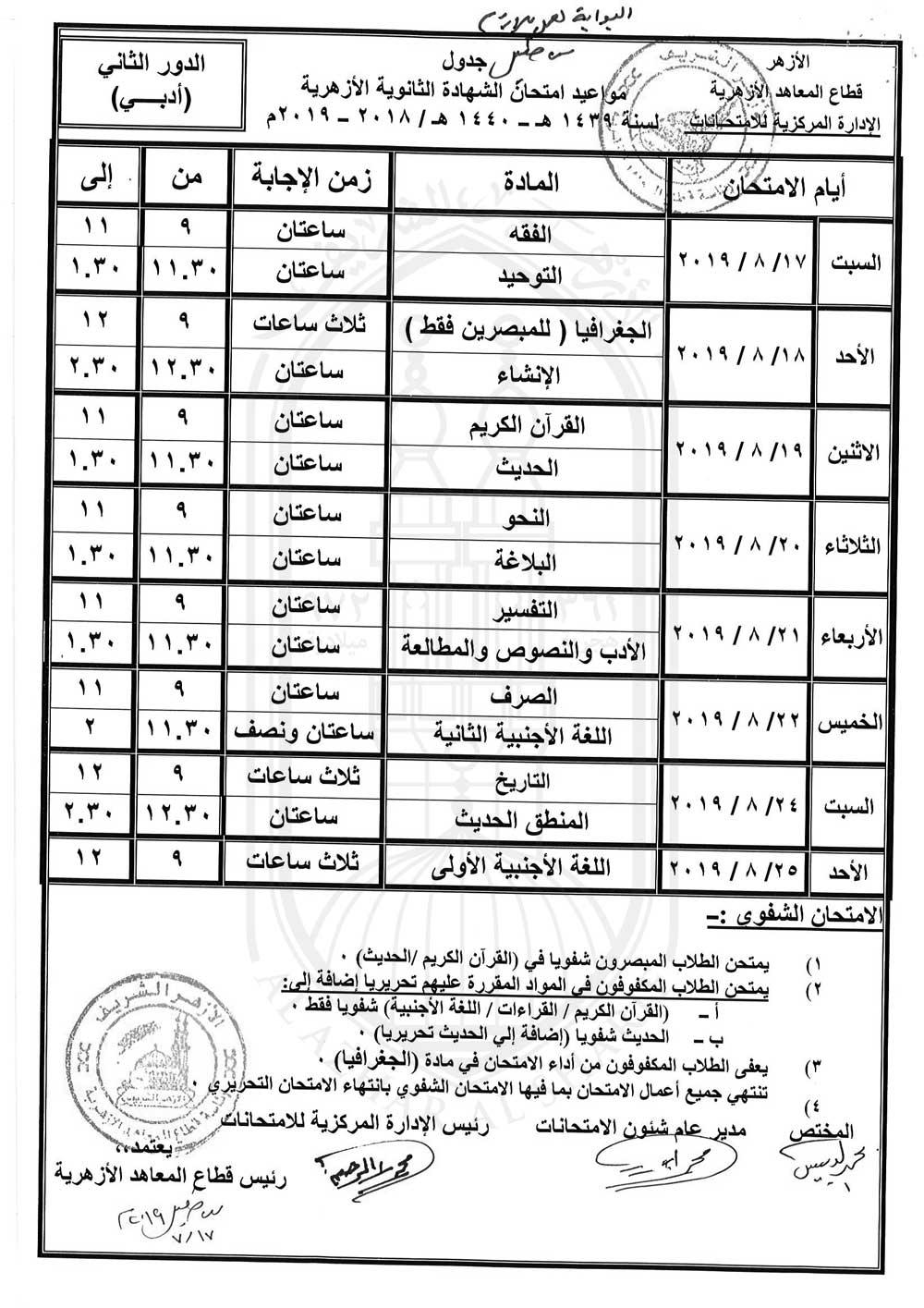 ثانوية-ادبى-دور-ثان-2019_3