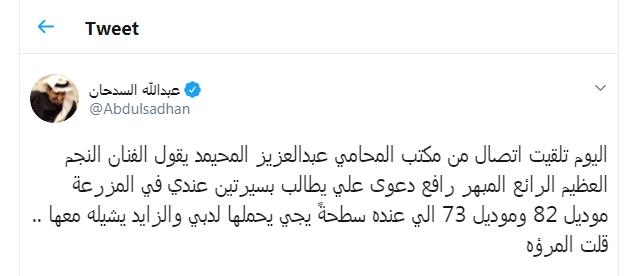 تغريده عبد الله السدحان