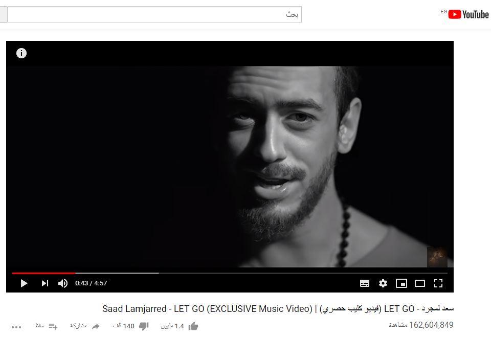 سعد لمجرد let go