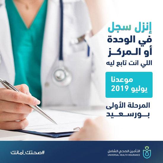 منظومة التأمين الصحى الشامل (13)