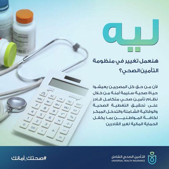 منظومة التأمين الصحى الشامل (15)