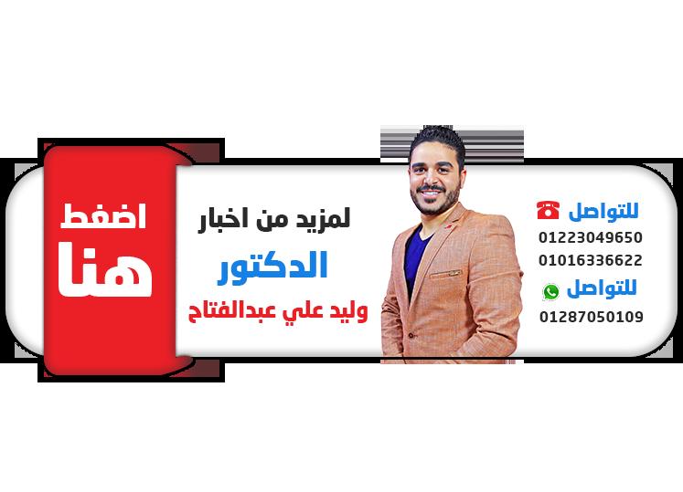 للتواصل-وليد-عبدالفتاح