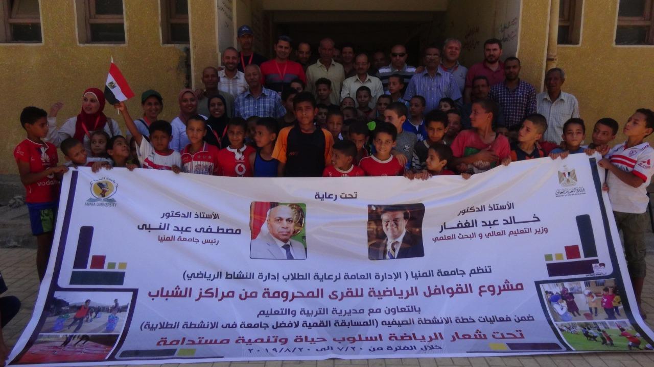 قوافل رياضية بجامعة المنيا (1)