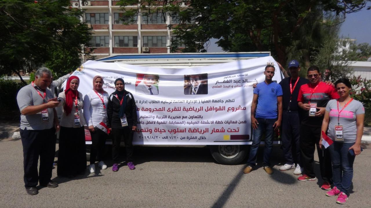 قوافل رياضية بجامعة المنيا (16)