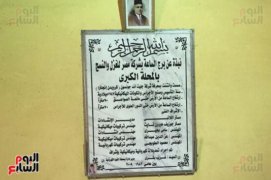 ساعة المحلة التاريخية بج بن مصر (9)
