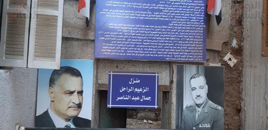 منزل جمال عبد الناصر (13)