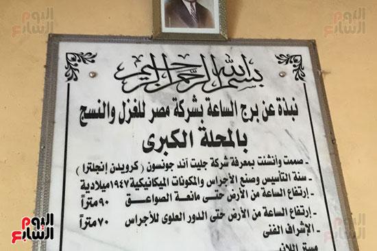 ساعة المحلة التاريخية بج بن مصر (6)