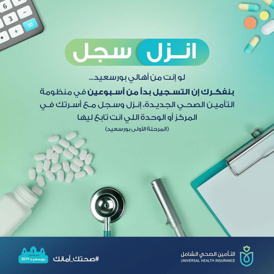 التامين الصحى (5)