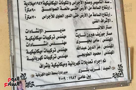 ساعة المحلة التاريخية بج بن مصر (7)