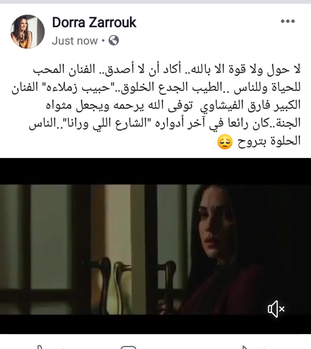 وداعا فاروق الفيشاوى (6)