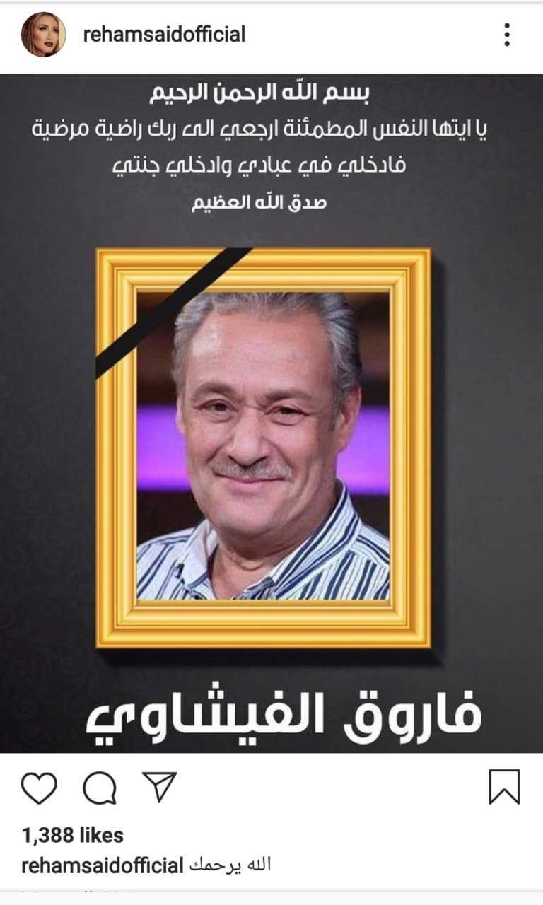 وداعا فاروق الفيشاوى (4)