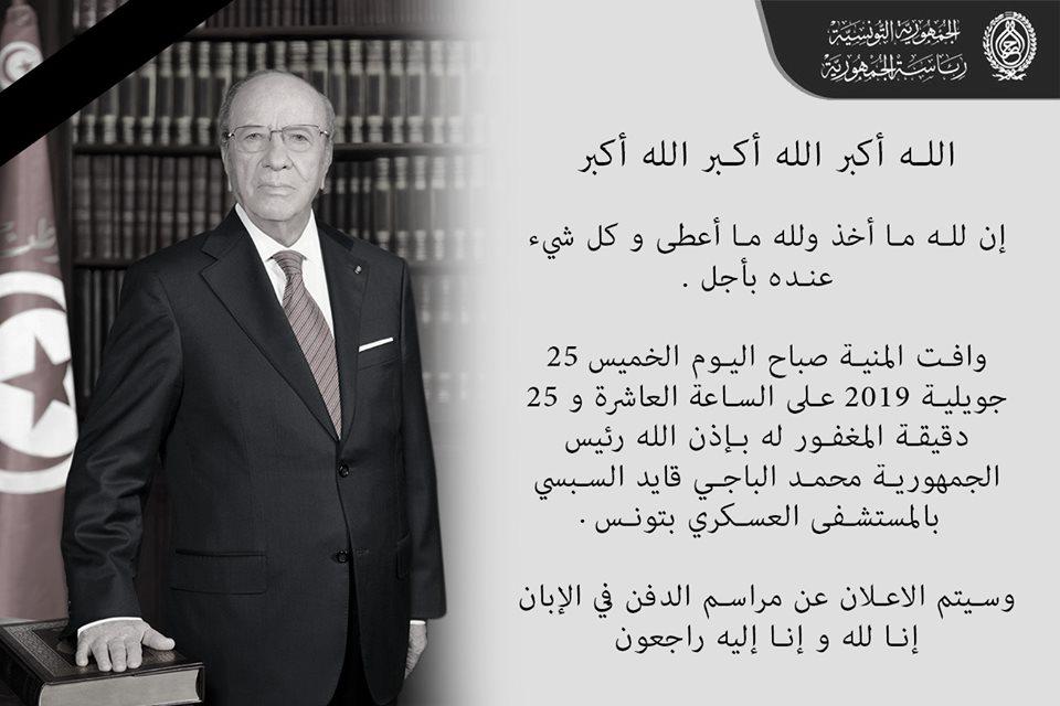نعى الرئاسة التونسية