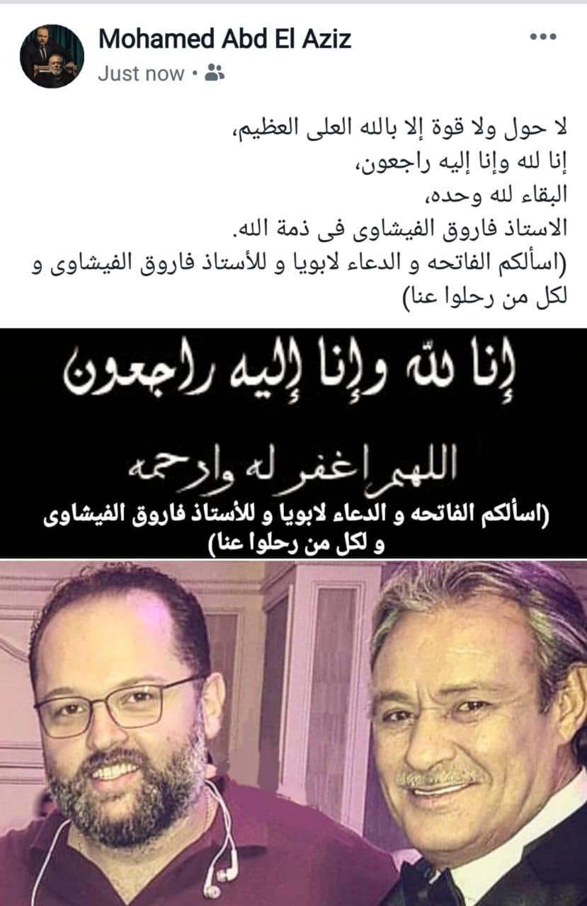وداعا فاروق الفيشاوى (1)