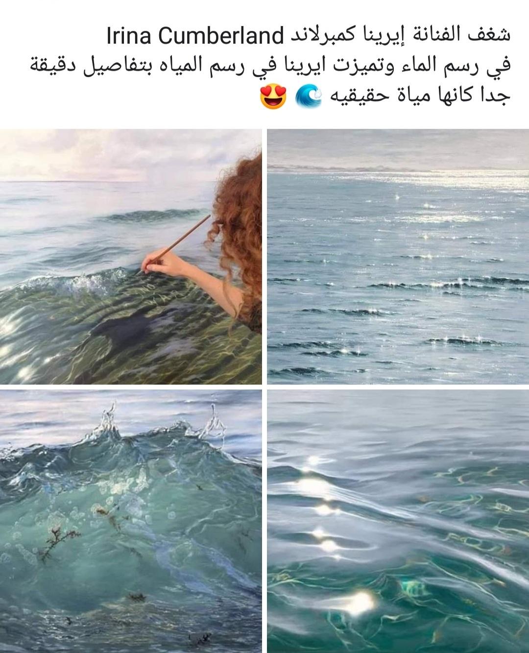 رسم الماء (2)