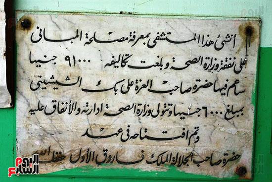 مستشفى حميات المحلة (1)