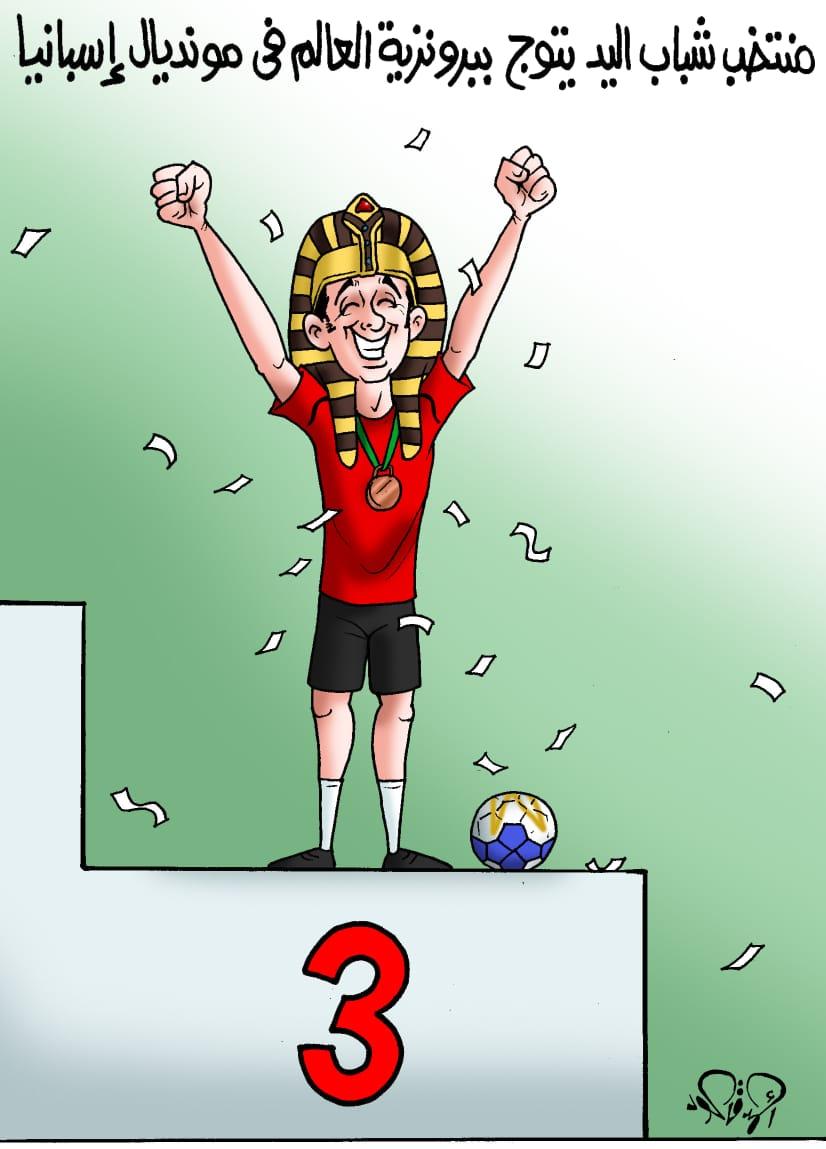 فوز منتخب شباب اليد ببرونزية كأس العالم