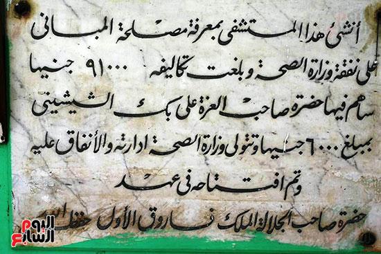 مستشفى حميات المحلة (24)