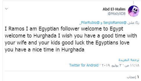 رسائل المصريين لراموس (3)