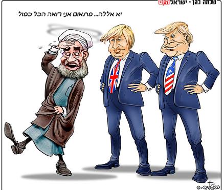 كاريكاتير يسرائيل  هيوم