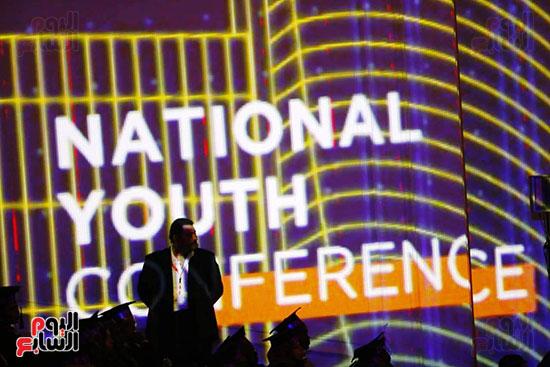 المؤتمر القومى للشباب
