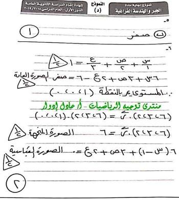 نموذج إجابة مادة الجبر والهندسة الفراغية للثانوية العامة وتوزيع الدرجات على الأسئلة وجزئيات الامتحان (4)