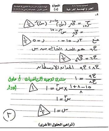 نموذج إجابة مادة الجبر والهندسة الفراغية للثانوية العامة وتوزيع الدرجات على الأسئلة وجزئيات الامتحان (3)