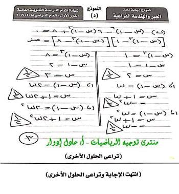 نموذج إجابة مادة الجبر والهندسة الفراغية للثانوية العامة وتوزيع الدرجات على الأسئلة وجزئيات الامتحان (5)