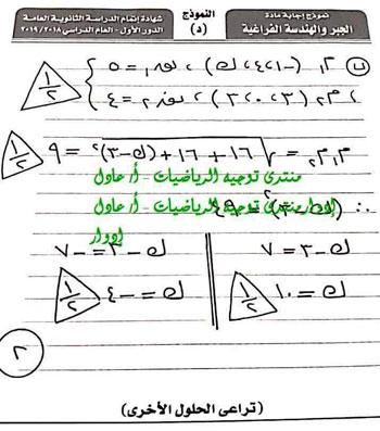 نموذج إجابة مادة الجبر والهندسة الفراغية للثانوية العامة وتوزيع الدرجات على الأسئلة وجزئيات الامتحان (6)