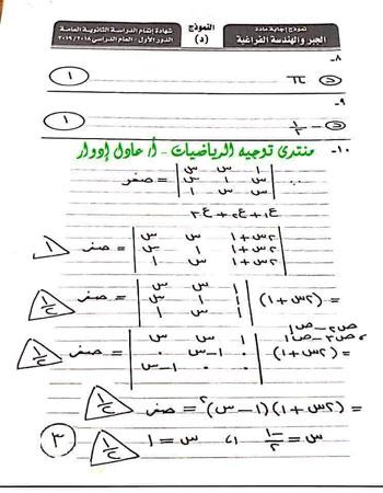 نموذج إجابة مادة الجبر والهندسة الفراغية للثانوية العامة وتوزيع الدرجات على الأسئلة وجزئيات الامتحان (8)