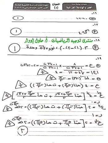 نموذج إجابة مادة الجبر والهندسة الفراغية للثانوية العامة وتوزيع الدرجات على الأسئلة وجزئيات الامتحان (11)