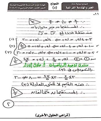 نموذج إجابة مادة الجبر والهندسة الفراغية للثانوية العامة وتوزيع الدرجات على الأسئلة وجزئيات الامتحان (9)