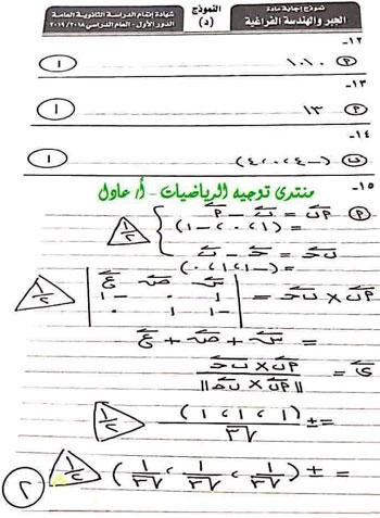 نموذج إجابة مادة الجبر والهندسة الفراغية للثانوية العامة وتوزيع الدرجات على الأسئلة وجزئيات الامتحان (10)