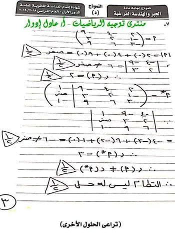 نموذج إجابة مادة الجبر والهندسة الفراغية للثانوية العامة وتوزيع الدرجات على الأسئلة وجزئيات الامتحان (7)