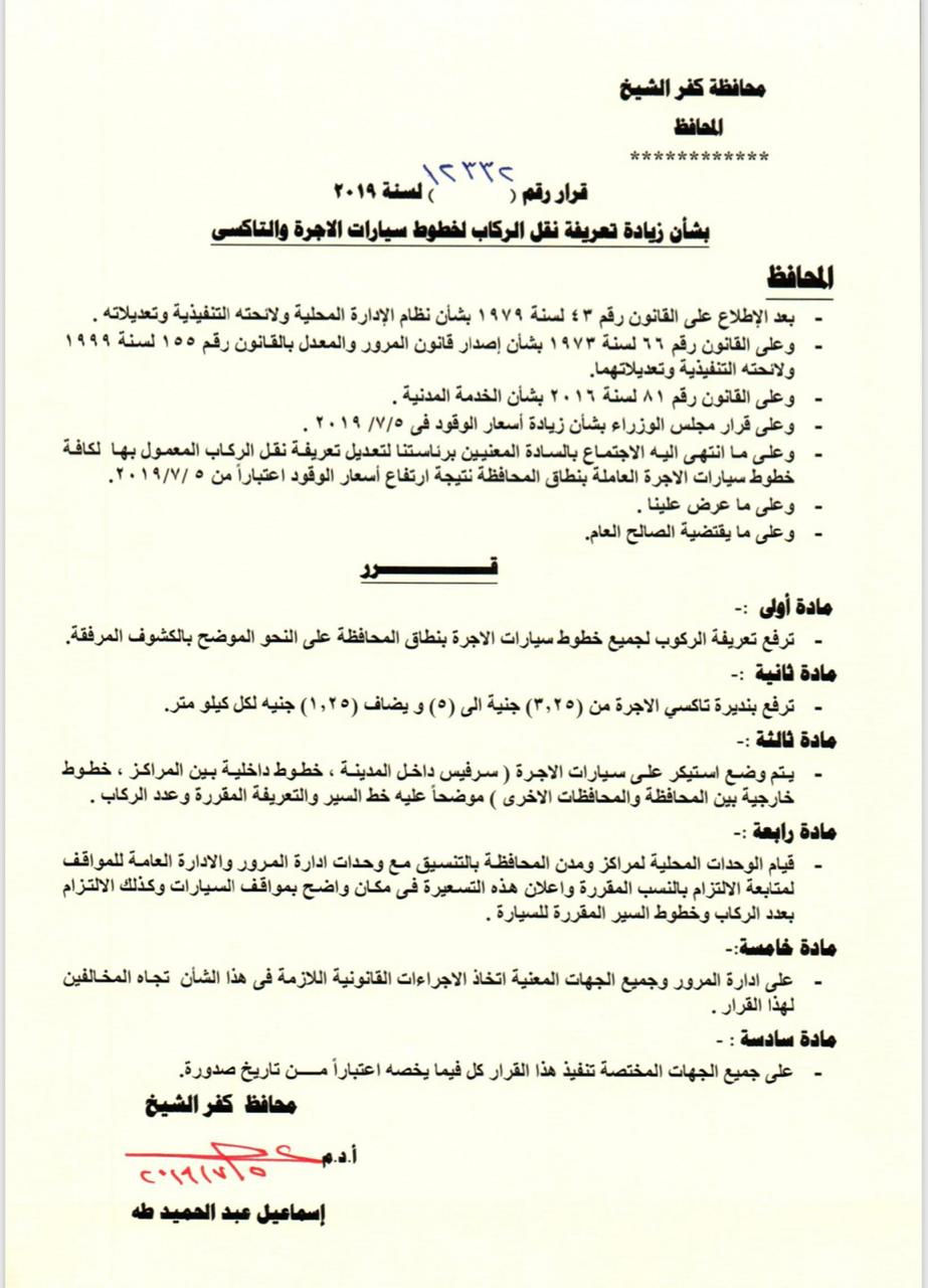 التعريفة الجديدة بخطوط محافظة كفر الشيخ  (1)
