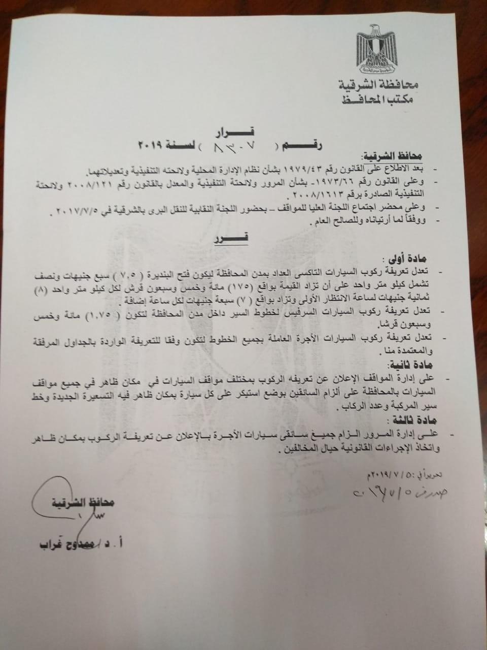 تعريفة الأجرة الجديدة بالشرقية (1)