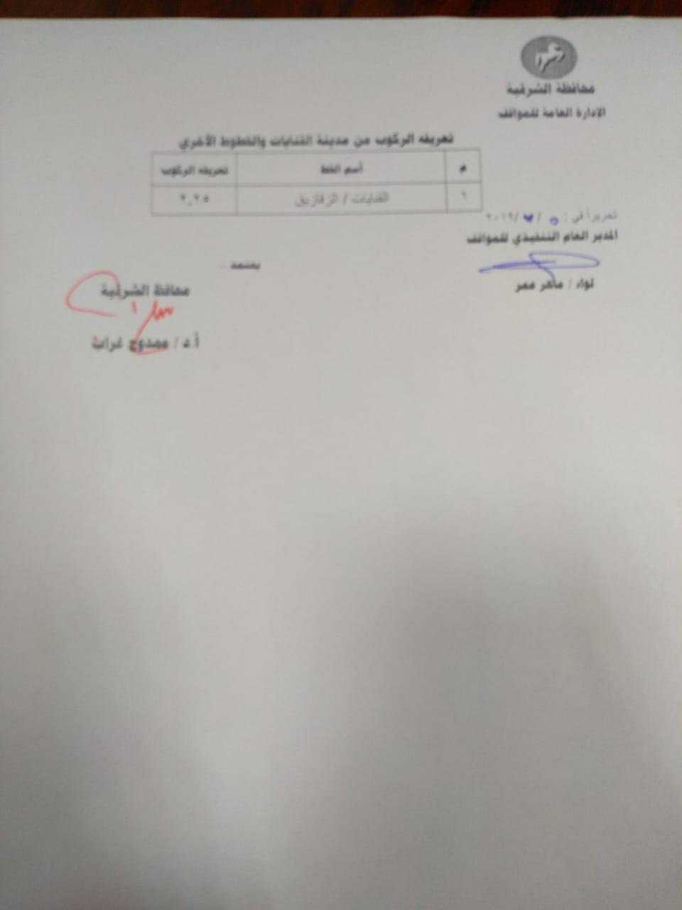 تعريفة الأجرة الجديدة بالشرقية (7)