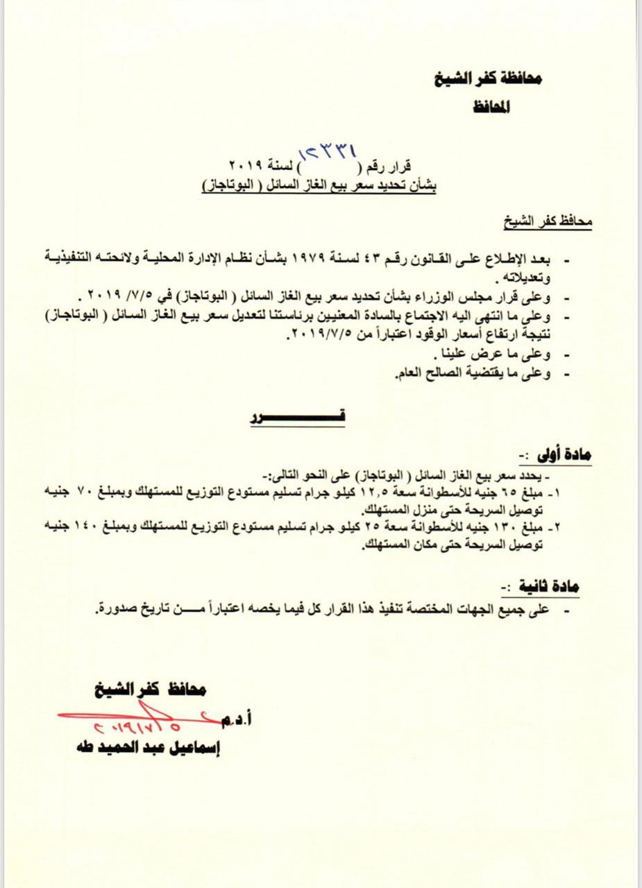 التعريفة الجديدة بخطوط محافظة كفر الشيخ  (5)