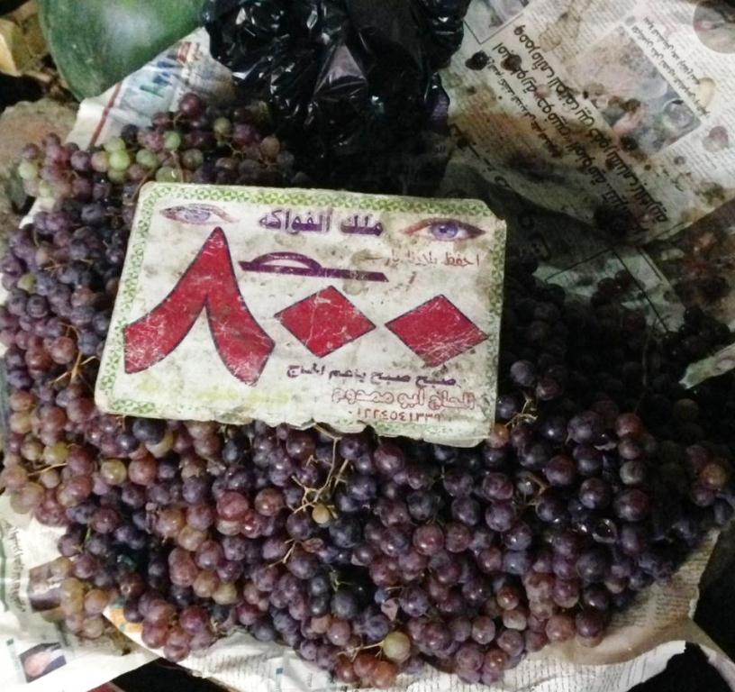 متابعة أسعار الخضر والفاكهة (3)