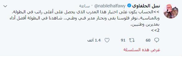 نبيل الحلفاوى2