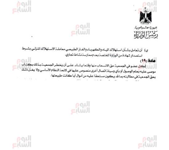 ننشر النص الكامل لقانون الجمعيات الأهلية (13)