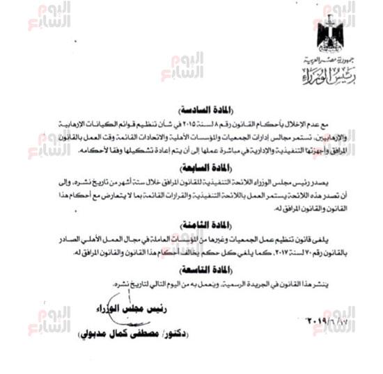 ننشر النص الكامل لقانون الجمعيات الأهلية (4)