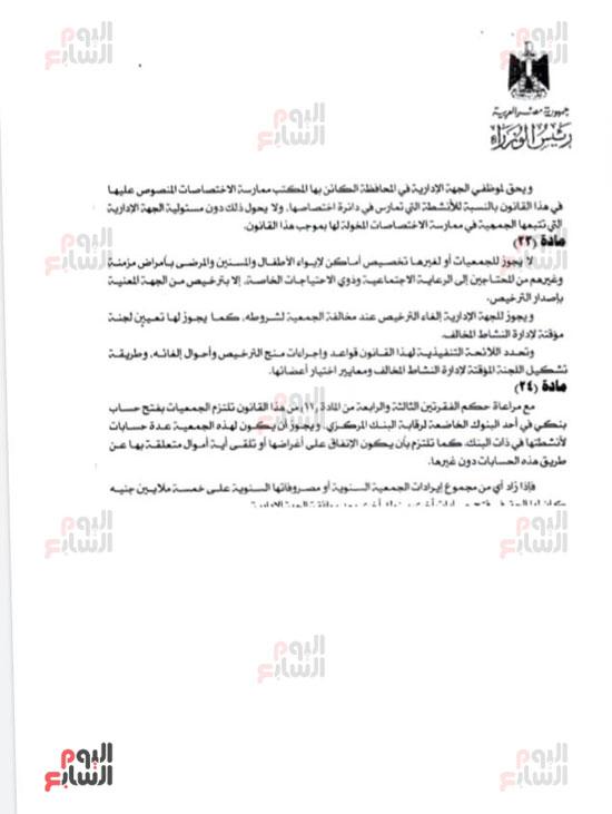 ننشر النص الكامل لقانون الجمعيات الأهلية (14)