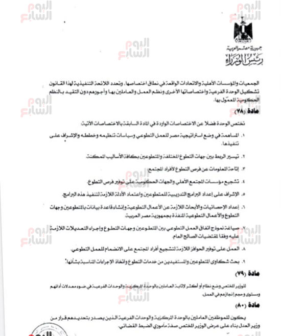 ننشر النص الكامل لقانون الجمعيات الأهلية (36)