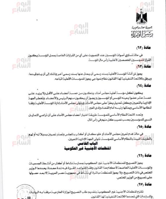 ننشر النص الكامل لقانون الجمعيات الأهلية (29)