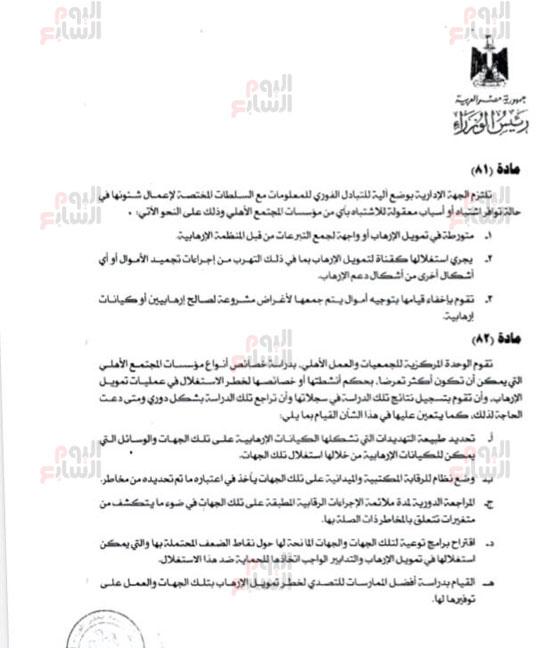 ننشر النص الكامل لقانون الجمعيات الأهلية (24)