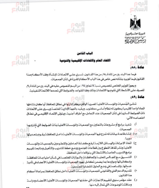 ننشر النص الكامل لقانون الجمعيات الأهلية (30)
