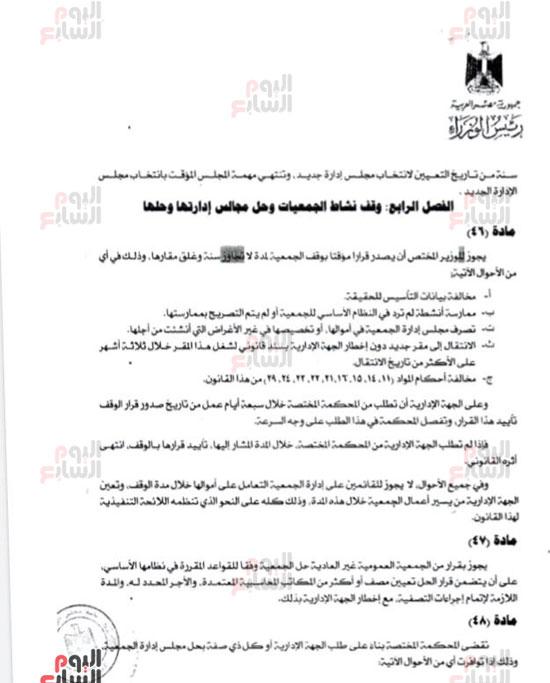 ننشر النص الكامل لقانون الجمعيات الأهلية (21)